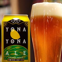 香りとコクの贅沢ビール・よなよなエール 1ケース(24缶入り)