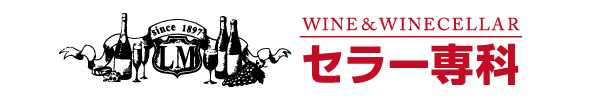 ワイン&ワインセラー セラー専科