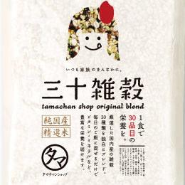 ニッポン三十雑穀米