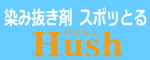 染み抜き剤『スポッとる』 Hush