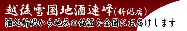 越後雪国地酒連峰(新潟店)
