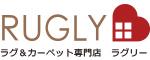 ラグ&カーペット専門店 ラグリー