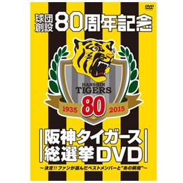 球団創設80周年記念 阪神タイガース 総選挙DVD