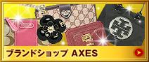 ブランドショップ AXES | クリスマス特集2010