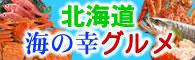 年末年始配送受付中!北海道からおいしい海の幸をお取り寄せ♪