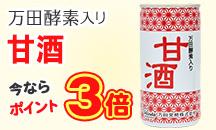 米麹と酒粕で風味豊かな甘酒