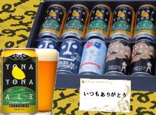 【送料無料】味わい深いビールギフト!よなよなエール入り 4種10缶 \金賞受賞/