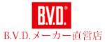 B.V.D.メーカー直営ショップ