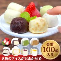 8種100粒入りのメガ盛りにした訳あり・アウトレットのアイスクリームスイーツセットです