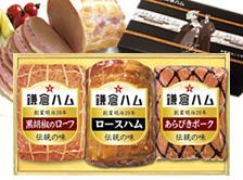 鎌倉ハム伝統の味[KD-103]