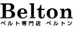 ベルト専門店 【 ベルトン 】