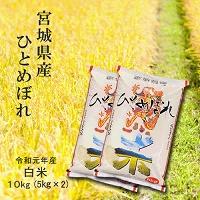 【送料無料】宮城県産ひとめぼれ白米10kg(5kg×2袋)が3,980円!