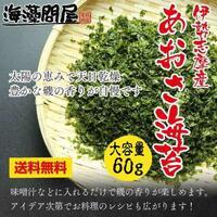 伊勢志摩産「あおさ海苔60g」特大パック 送料無料
