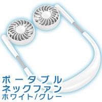 トレードワン ポータブルネックファン 首掛け型扇風機ホワイト/グレー【2020年モデル】