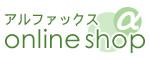 アルファックス onlineshop