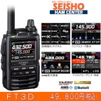 FT3D 144/430MHz 2バンドハンディ