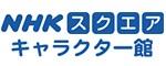 NHKスクエア キャラクター館