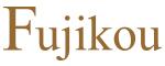 Fujikou