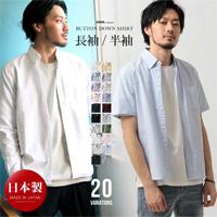 日本製 オックスフォードシャツ 綿100% カジュアルシャツの王道