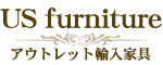 輸入家具アウトレット Usfurniture(ユーエスファニチャー)