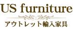 輸入家具アウトレット Usfurniture
