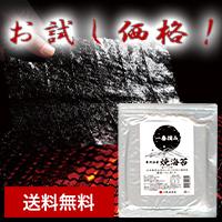 高品質な海苔が1000円ぽっきり!送料無料