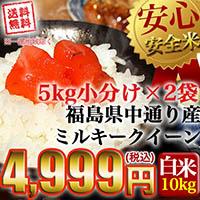 福島県中通り産 ミルキークイーン 白米:10kg(5kg×2個) 令和元年産 4,999円