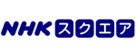 NHKスクエア DVD・CD館