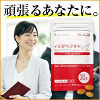 日本予防医薬 楽天市場店