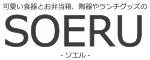 食器とお弁当箱のお店【SOERU】