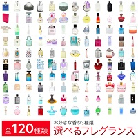 120種類から選べる香水!