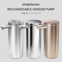 simplehuman ホワイト センサーポンプ ソープディスペンサー 自動 00148 シンプルヒューマン