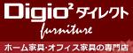 Digio2ダイレクト