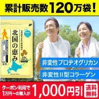 非変性プロテオグリカン配合サプリ【北国の恵み】