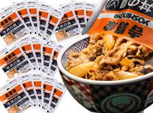 【送料無料】吉野家 牛丼の具×28袋