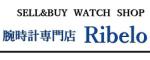 腕時計専門店Ribelo