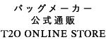 鞄メーカー直営T2O ONLINE STORE