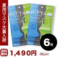 【 PITTA MASK】ピッタマスク  子供用マスク 夏用マスク