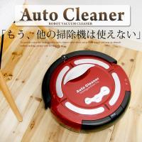 <3万円以下>安い!便利!お掃除ロボットおすすめを教えて