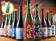 SOY受賞商品!10酒蔵10本の大吟醸720ml飲みくらべセット