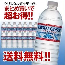 クリスタルガイザー(500ml×48本)【送料無料】