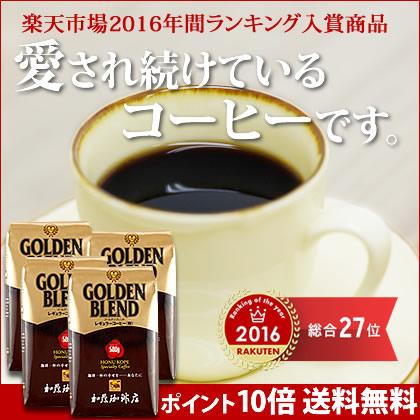 5つ星レビュー24,000件超 当店人気NO1の愛され続けるコーヒー 口当たりマイルド&ほど良い酸味とコク。