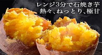 蜜がじゅわ~っと輝く黄金の焼き芋
