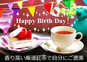 誕生月限定の紅茶福袋♪上質に香るご褒美ティータイム