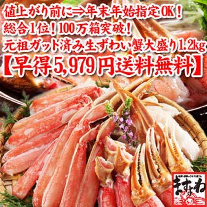 間も無く値上がりとなります!総合1位の元祖カット済み生ずわい蟹大盛り1.2kg!12/10 9:59迄早得5,979円!