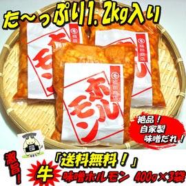 赤字覚悟の2,480円!34,000セット突破!専門店の絶品ホルモン