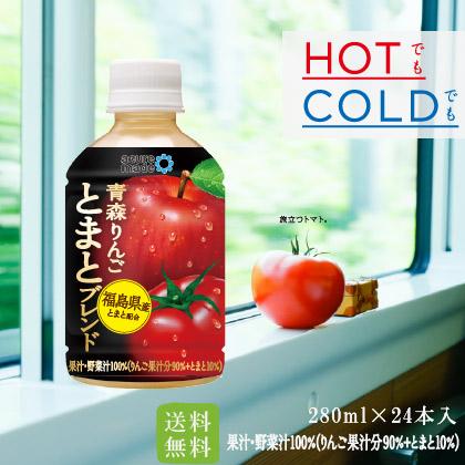 青森県産のりんごと、福島県産の生果用とまとのみ使用しました!温めても冷やしてもおいしい!