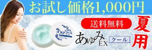 【極涼★実感】直塗りクールダウン!→ポカポカ!?夏用の塗るグルコサミン♪