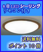 LED〜8畳用【送料無料・ポイント10倍・あす楽】