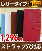 手帳型スマホケースが1296円です!